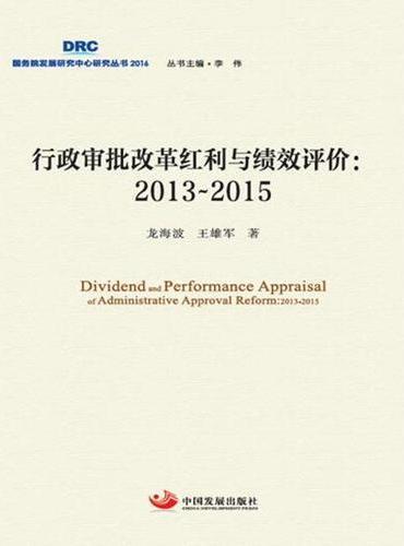 行政审批改革红利与绩效评价:2013~2015