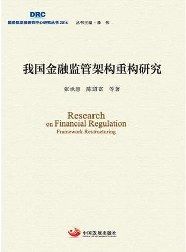 我国金融监管架构重构研究