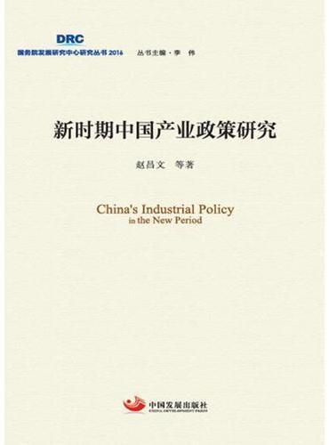 新时期中国产业政策研究