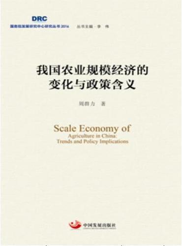 我国农业规模经济的变化与政策含义
