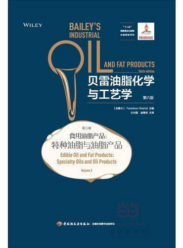 贝雷油脂化学与工艺学:第六版(第三卷)(食用油脂产品:特种油脂与油脂产品)