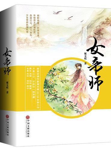 女帝师(全2册)