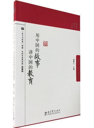 脑科学 思维 教育丛书:用中国的故事讲中国的教育