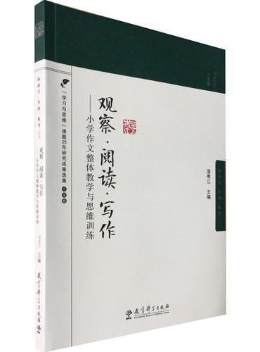 脑科学·思维·教育丛书:观察·阅读·写作——小学作文整体教学与思维训练