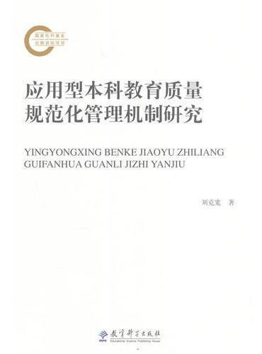 应用型本科教育质量规范化管理机制研究