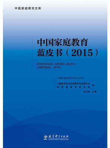 中国家庭教育蓝皮书(2015)