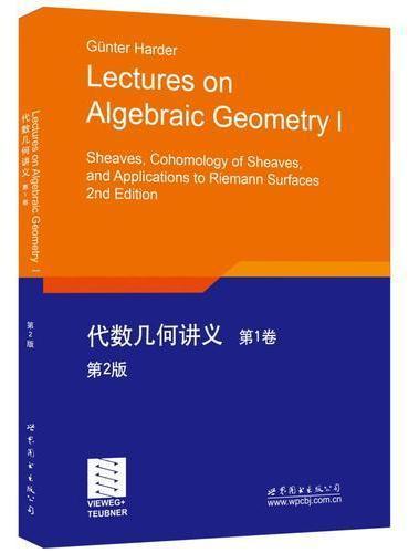 代数几何讲义 第1卷