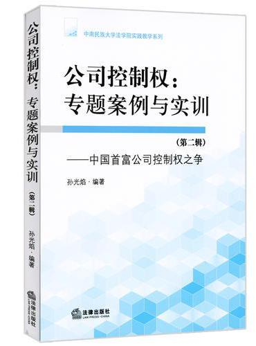 公司控制权:专题案例与实训(第二辑):中国首富公司控制权之争