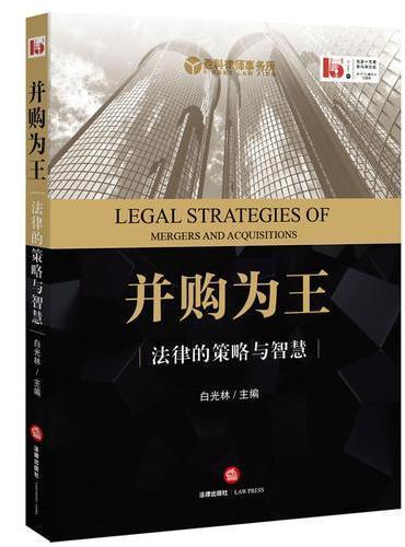 并购为王:法律的策略与智慧