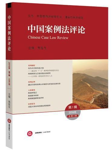 中国案例法评论(2016年第1辑 总第3辑)