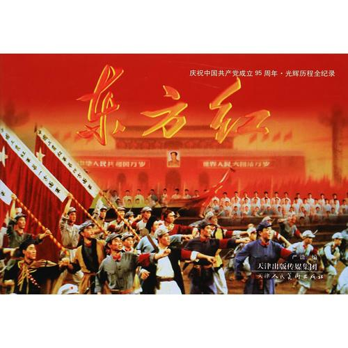 东方红(电影版)