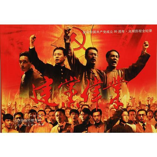 建党伟业(电影版)