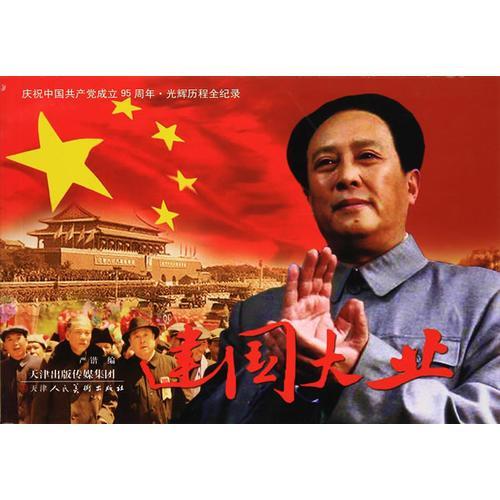 建国大业(电影版)