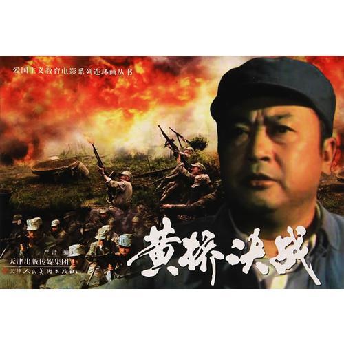 黄桥决战(电影版)
