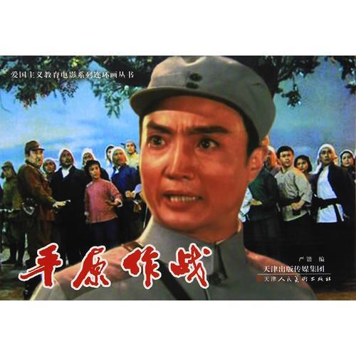 平原作战(电影版)