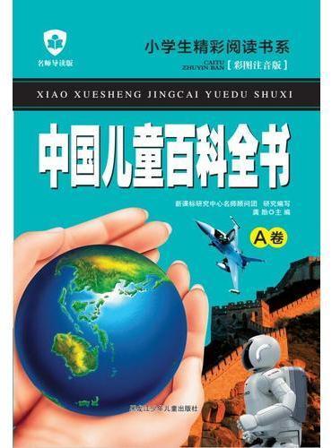 中国儿童百科全书 A卷