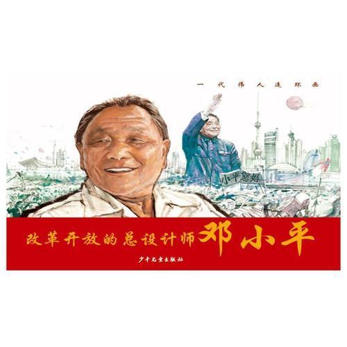 改革开放的总设计师邓小平(一代伟人连环画)