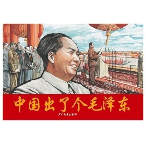 中国出了个毛泽东--一代伟人连环画