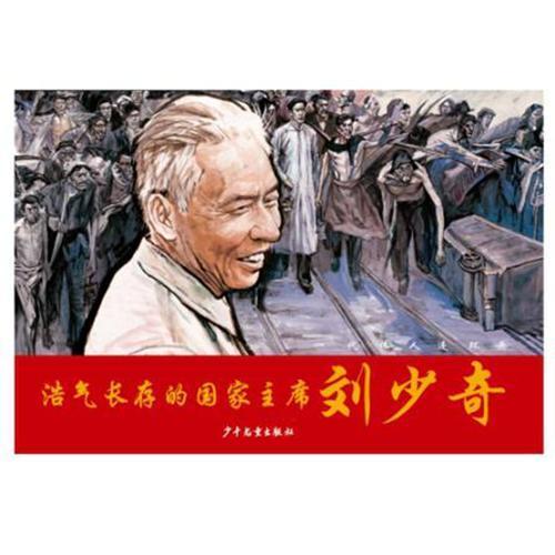 浩气长存的国家主席刘少奇(一代伟人连环画)