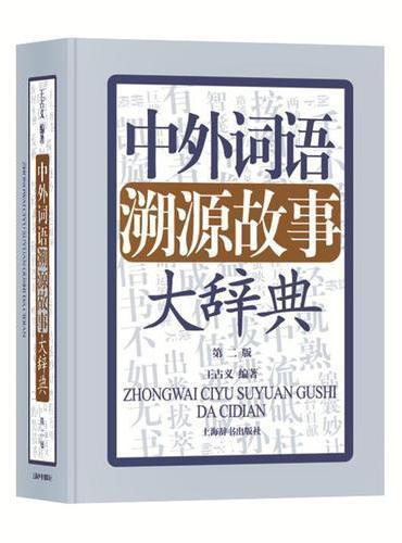 中外词语溯源故事大辞典(第二版)