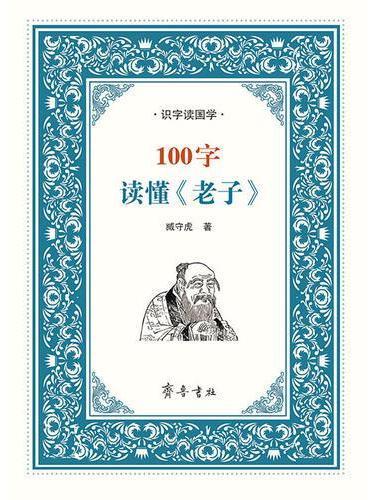 100字读懂《老子》