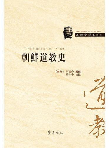 朝鲜道教史