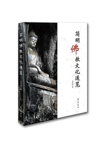 简明佛教文化通览