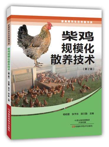 柴鸡规模化散养技术(第2版)