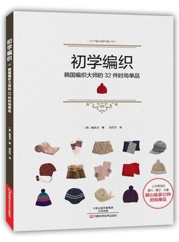 初学编织:韩国编织大师的32件时尚单品
