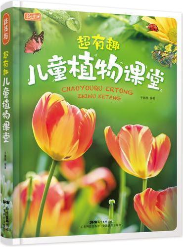 彩书坊 超有趣儿童植物课堂