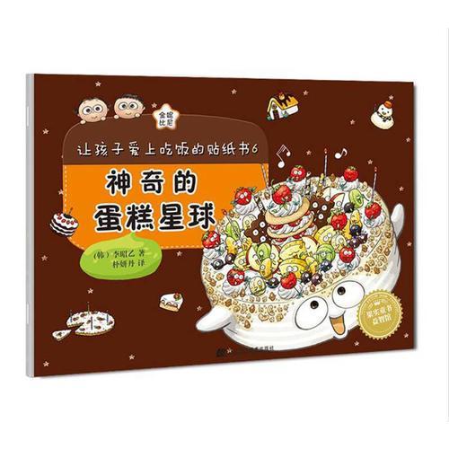 让孩子爱上吃饭的贴纸书6 神奇的蛋糕星球(比尼和金妮带领孩子们走进美食的世界,1800多张高品质贴纸,让孩子们爱不释手,从此再也不挑食,从小养成健康好习惯!)