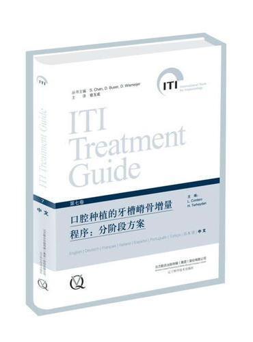 口腔种植的牙槽嵴骨增量程序:分阶段方案 第七卷