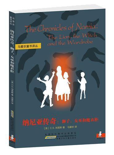 马爱农童书译丛:纳尼亚传奇:狮子,女巫和魔衣柜