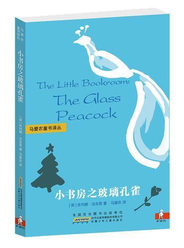 马爱农童书译丛:小书房之玻璃孔雀