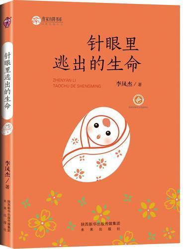 珠玉文心(西京书话)