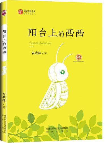 树新义室书话(西京书话)