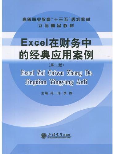 Excel在财务中的经典应用案例(第二版)(孙一玲)