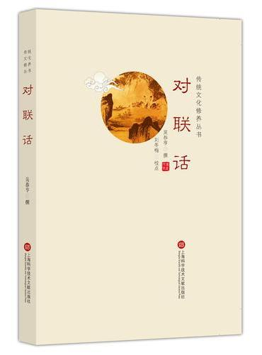 传统文化修养丛书:对联话