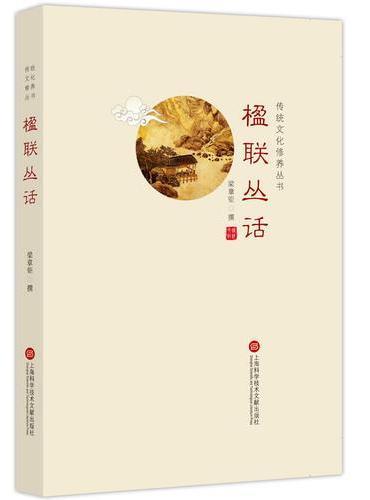 传统文化修养丛书:楹联丛话