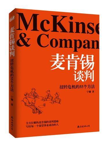 麦肯锡谈判:扭转危机的55个方法