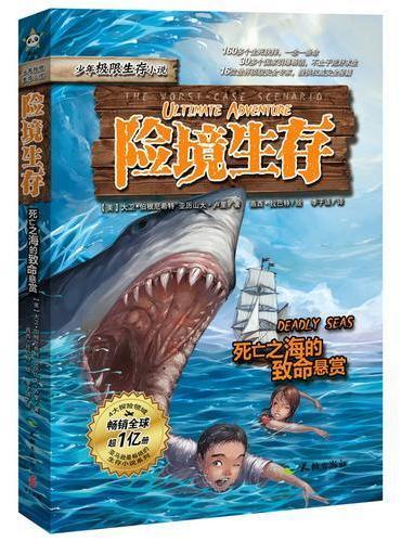 险境生存 死亡之海的致命悬赏(少年极限生存小说!RPG游戏阅读模式!一念一条命!全球引爆畅销,顶级安全专家提供权威安全秘籍)
