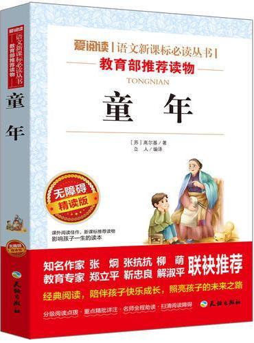 童年/语文新课标必读丛书分级课外阅读青少版(无障碍阅读彩插本)
