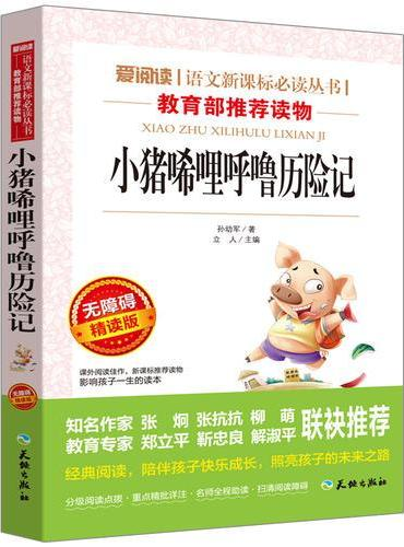 小猪唏哩呼噜历险记/语文新课标必读丛书分级课外阅读青少版(无障碍阅读彩插本)
