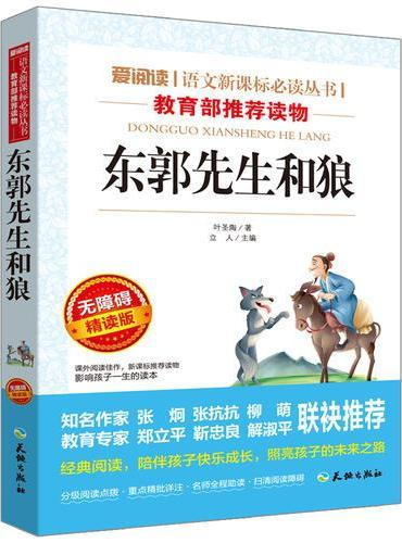 东郭先生和狼/语文新课标必读丛书分级课外阅读青少版(无障碍阅读彩插本)