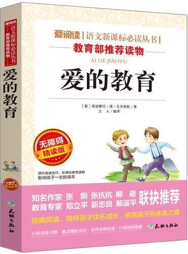 爱的教育/语文新课标必读丛书分级课外阅读青少版(无障碍阅读彩插本)