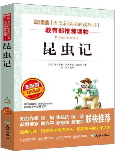 昆虫记/语文新课标必读丛书分级课外阅读青少版(无障碍阅读彩插本)