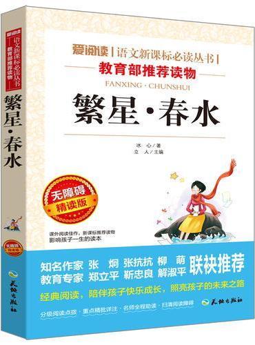 繁星·春水/语文新课标必读丛书分级课外阅读青少版(无障碍阅读彩插本)