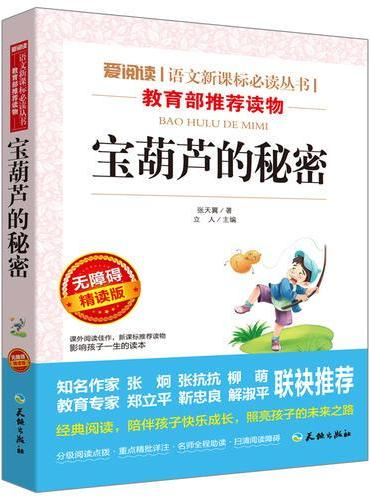 宝葫芦的秘密/语文新课标必读丛书分级课外阅读青少版(无障碍阅读彩插本)