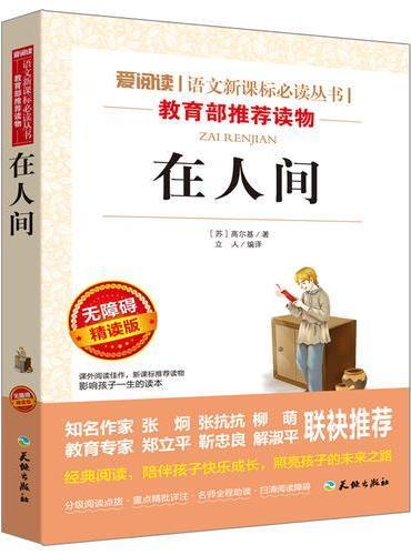 在人间/语文新课标必读丛书分级课外阅读青少版(无障碍阅读彩插本)