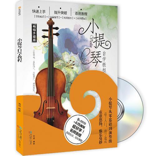 小提琴自学教程(畅销升级版)